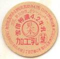 雪印特農4.2牛乳【未使用】【大阪工場】