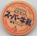 スーパー牛乳【土曜】【未使用】