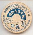 雪印3.5牛乳【未使用】