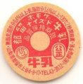 都留ホモゲナイズド牛乳【未使用】