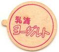乳清ヨーグルト【未使用】