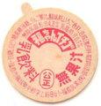 福ちゃんイチゴ【未使用】