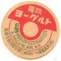 福ちゃんヨーグルト【未使用】