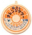 福ちゃんオレンジサワー【未使用】