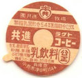 共進ラクトコーヒー【未使用】