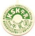 KSK牛乳【未使用】