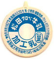 松田クロベ牛乳【未使用】