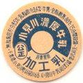 小見川濃厚牛乳【未使用】