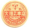 大畑牛乳本店【未使用】【木曜】