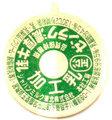 ゼンラク濃厚牛乳【未使用】
