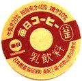 毎日コーヒー【南紀工場】【未使用】