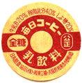 毎日コーヒー【和泉工場】【未使用】