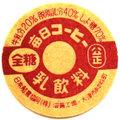 毎日コーヒー【滋賀工場】【未使用】