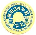 毎日3.4牛乳【和泉工場】【未使用】