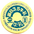 毎日3.5牛乳【和泉工場】【未使用】