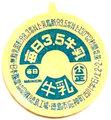 毎日3.5牛乳【徳島工場】【未使用】