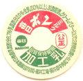 毎日 ボン ミルク【福井工場】【未使用】