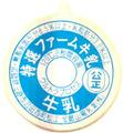 特選ファーム牛乳【未使用】