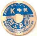 K牛乳【未使用】