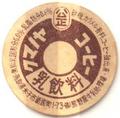 クマノヤコーヒー【未使用】