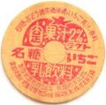 名糖いちご【名古屋工場】【未使用】