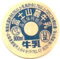 富士山麓牛乳【未使用】