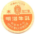 明治牛乳【木曜】