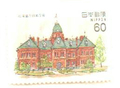 北海道庁旧本庁舎60円切手【未使用】