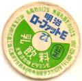 明治ローファットE【広島工場】