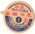 本瀬牛乳(新品)