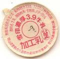 雪印濃厚3.9牛乳【倉敷工場】
