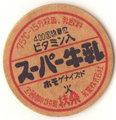 スーパー牛乳(火曜)(新品)