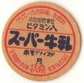 スーパー牛乳(月曜)(新品)