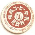 福岡コーヒー牛乳