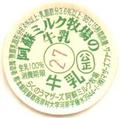 阿蘇ミルク牧場の牛乳
