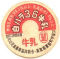 白バラ3.6牛乳【未使用】