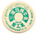 三浦均質牛乳(新品)