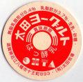 太田ヨーグルト【新品】