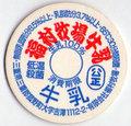 福村牧場牛乳【未使用】