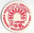 東毛酪農低温殺菌牛乳【未使用】
