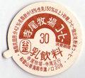 寺尾牧場 コーヒー【未使用?】