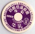 四酪低温殺菌牛乳【未使用】