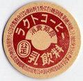 ラクトコーヒー【未使用】