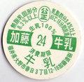 加藤牛乳【未使用】