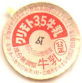 クリモト3.5牛乳【広島協同乳業】