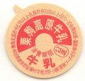 栗駒高原牛乳【新品】