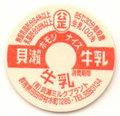 貝瀬牛乳【未使用】
