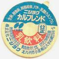ニシラクカルフレンド【未使用】