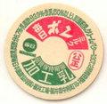 毎日ボンミルク【福井工場】【未使用】