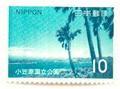 小笠原国立公園 10円 【未使用】